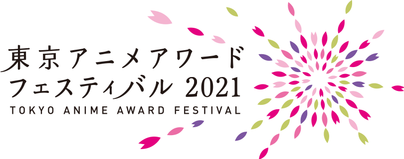 """Tokyo Anime Award Festival"" will be held in March 2021!"